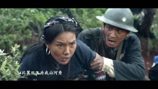 2016年电影《狼兵吼》片花