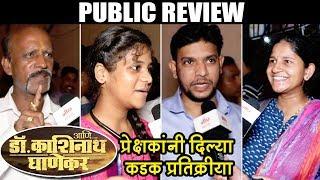 Aani...Dr.Kashinath Ghanekar   Public Review   Subodh Bhave, Sonali Kulkarni   Marathi Movie 2018