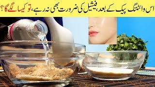 Works Like a Whitening Facial - This Glowing Face Pack is Everything Urdu Hindi
