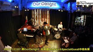 2017/12/07(木)松島啓之TpカルテットSpecialGuest中島朱葉As(今泉正...