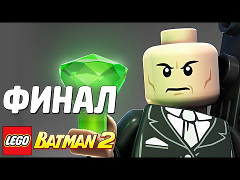 LEGO Batman 2: DC Super Heroes Прохождение - Часть 9 - ХИТРАЯ УЛОВКА