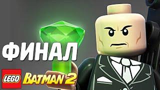 LEGO Batman 2: DC Super Heroes Прохождение - ФИНАЛ(Все Части: http://bit.ly/LEGOBats2 Кьюбс и его друзья снова взялись за защиту Готэма! • Разработчик: TT Games • Дата Выход..., 2014-09-30T10:00:07.000Z)