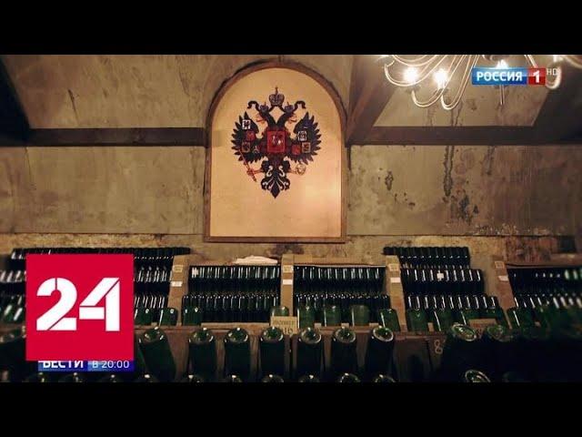 Крымское шампанское признали лучшим на международном конкурсе - Россия 24