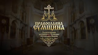 Православна Сумщина 23.05.2019