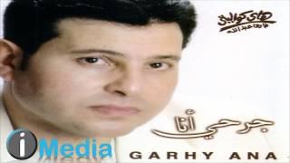 Hany Shaker - Wahashtiny / هاني شاكر - وحشتيني