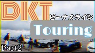 5歳の娘『ゆづちゃん』との楽しいオープンカーLifeを投稿しているチャンネルです。 チャンネル登録をよろしくお願いいたします。 DKTとは Daze garage・KohokuBase・タカZu ...