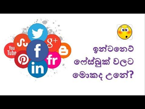 Internet access restricted-Facebook blocked in Sri Lanka.-ෆේස්බුක් හා අන්තර්ජාල පහසුකම් සීමාවීම