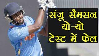 Sanju Samson fails Yo-Yo test, out of India-England tour | वनइंडिया हि