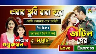 জটিল প্রেম - Mysterious Love | A Real Love Story | Madhumita's Life | Love Express - HD Samraat