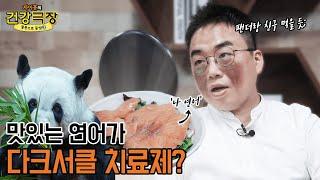 풍문 속 다크서클 없애는 법, 효과 있나? (feat.…