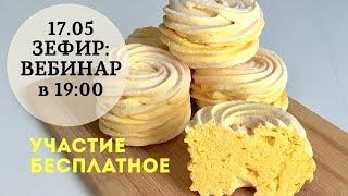 ЗЕФИРОМАГИЯ: Готовим воздушный десерт в прямом эфире с онлайн школой EASY CAKES