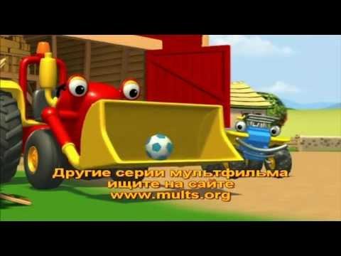 Трактор том 2сезон 24серия(русский перевод)