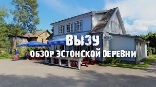Вызу   Как живёт эстонская деревня? Курорт в Эстонии у моря (Võsu)