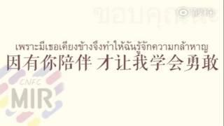 谢谢你 中文版OST Make It Right The Season 2 爱来了别错过第二季结尾曲