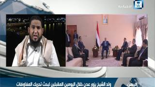 الصالحي: بعد انتصارات الرمح الذهبي ولد الشيخ يعود لزيارة الحكومة اليمنية في عدن