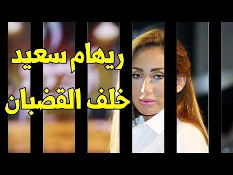 ميديا مصر اكسترا:شاهد بالفيديو القصة الكاملة وراء حبس ريهام سعيد..وماذا فعلت لحظة وصولها السجن؟