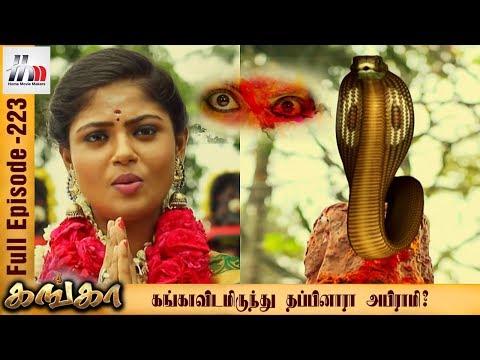 Ganga Tamil Serial | Episode 223 | 20 September 2017 | Ganga Latest Tamil Serial | Home Movie Makers