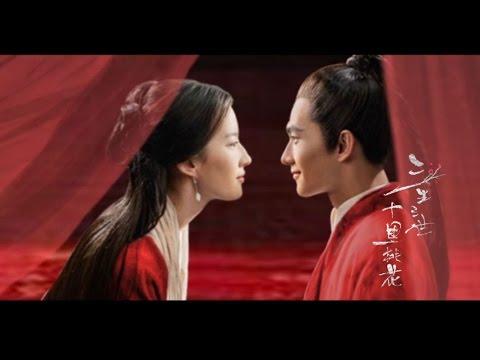 三生三世十里桃花 8.11全美上映