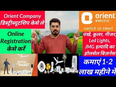 ओरिएंट कंपनी की डिस्ट्रीब्यूटरशिप कैसे लें/ Orient Company Distribution Kse Le & Online Registration