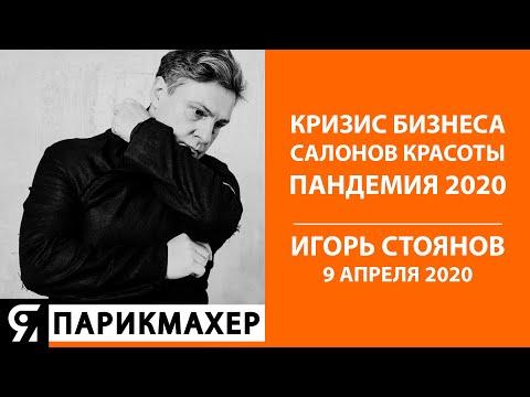 Кризис бизнеса Салонов Красоты ПАНДЕМИЯ 2020 прямой эфир с Игорем Стояновым от 9 апреля 2020