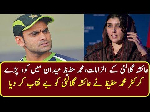 Mohammad Hafeez GREAT  Response on Ayesha Gulalai Statement About Imran Khan