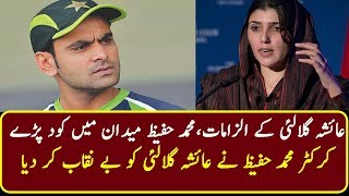 vuclip Mohammad Hafeez GREAT  Response on Ayesha Gulalai Statement About Imran Khan