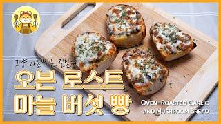 색다른 마늘빵이 땡길때::Oven-Roasted Gar…