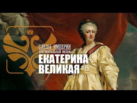 Следы Империи: Екатерина Великая. Золотой век или бабье царство? Документальный фильм. 12+