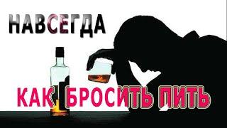 Как Победить Алкоголь Как Бросить Пить 5 Шагов к Свободе