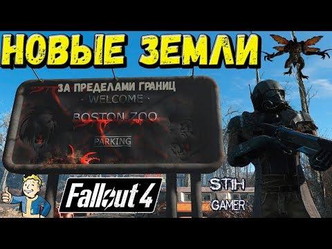 Fallout 4: За пределами границ - Новые Земли
