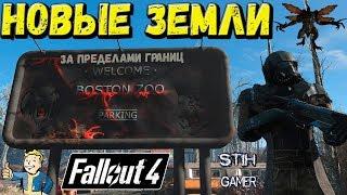 Fallout 4 За пределами границ - Новые Земли
