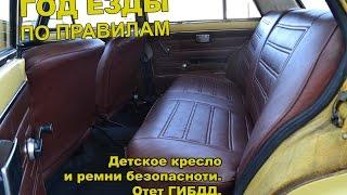 видео Нужно ли пристегиваться на заднем сиденье в Беларуси, 2016? Сколько штраф?