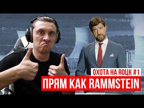 RADIO TAPOK смотрит Eisbrecher - Was Ist Hier Los? / Группы в стиле Rammstein