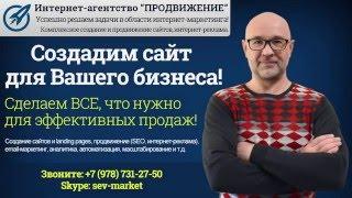 Создание сайта для ведения бизнеса. Общежитие в Москве.(, 2016-01-12T19:03:49.000Z)