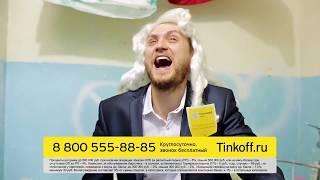 Реклама Тинькофф Банк NEMAGIA