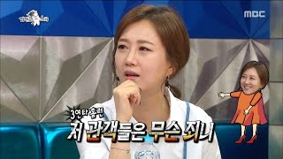 [RADIO STAR] 라디오스타 - Queen named Yoon-jeong said Sang-jin the event and of the Yeong-il20170405