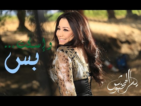 Yosra Mahnouch - Weskot Bas | يسرا محنوش - واسكت بس