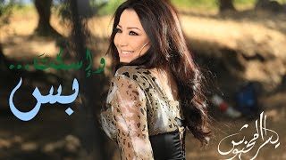 Yosra Mahnouch - Weskot Bas (Official EXCLUSIVE Music video HD) / يسرا محنوش - واسكت بس