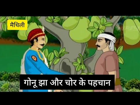 गोनू झा और चोर के पहचान | गोनू झा के कथा | Gonu Jha Ke Kisse | Maithili Katha | Maithili Comedy