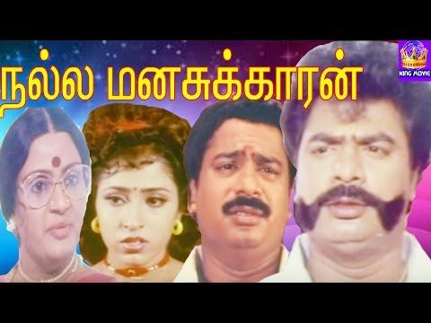 R Pandiarajan In-Nalla Manasukkaran-Senthil,Kovai Sarala,Mega Hit Tamil H D Full Comedy Movie