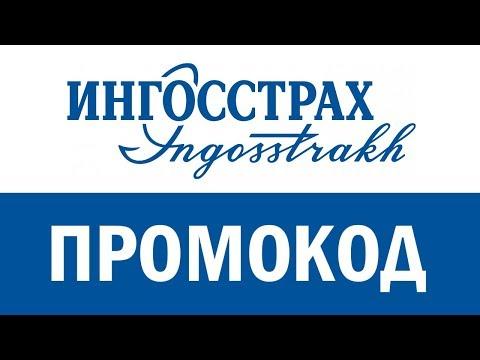 Промокод Ингосстрах ру