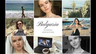 БОЛГАРИЯ: 1ый месяц за границей, работа в отеле, болгарский язык