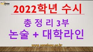 컨쇼. 수시 총정리 3부 대학 학생별 최정라인 구성 및 논술라인 구성 비법