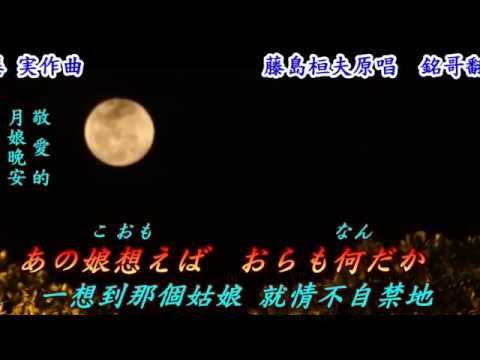お月さん今晚は(月亮晚安)1957(日語~藤島桓夫+翻譯)銘哥翻唱 - YouTube