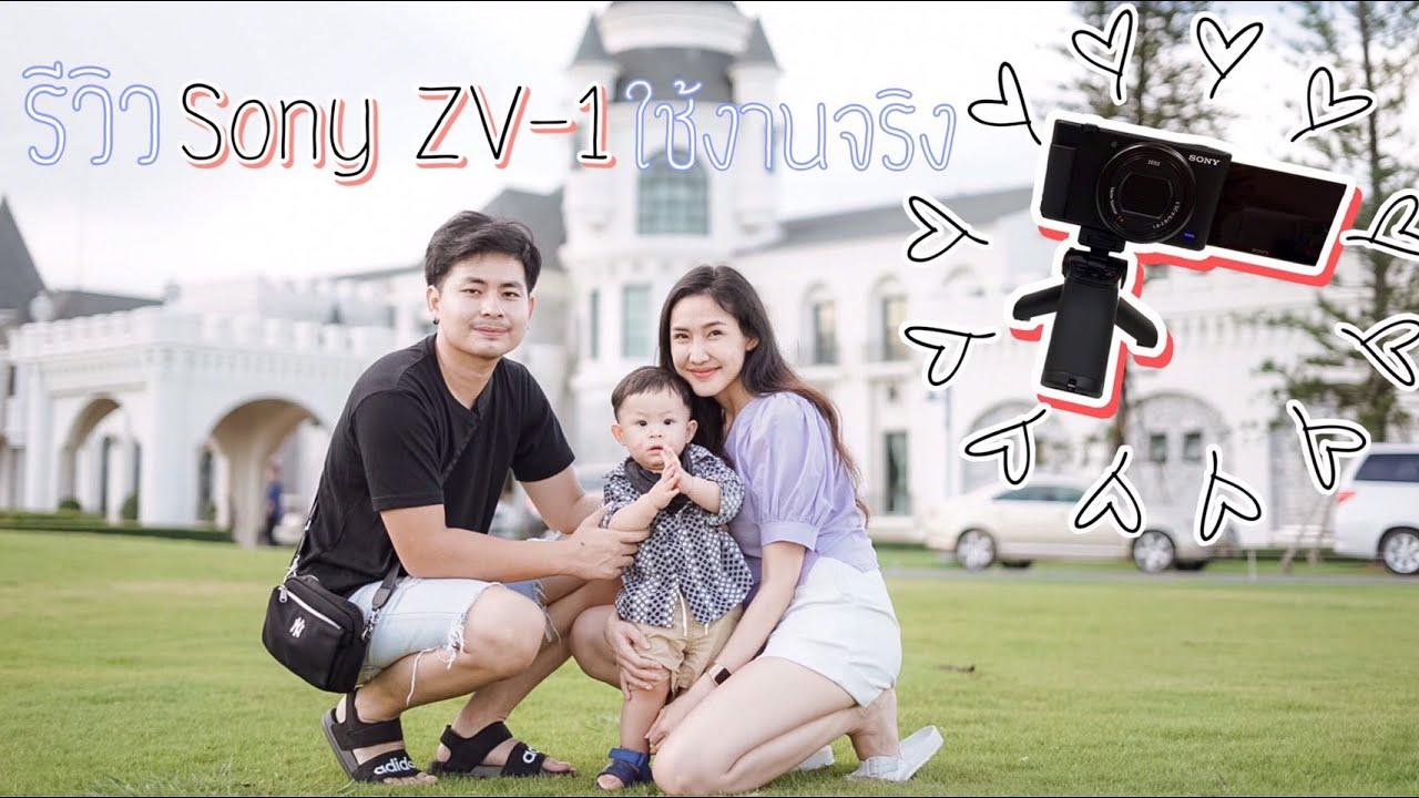 ถ่าย Vlog ด้วยกล้อง Sony ZV-1   รีวิวที่พัก My Ozone Khaoyai 2 ห้องนอน    EP.24
