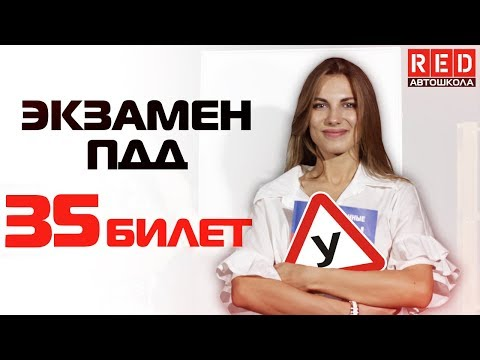 Экзаменационные Билеты ПДД 2019!!! Разбор Всех Вопросов (35) [Автошкола  RED]