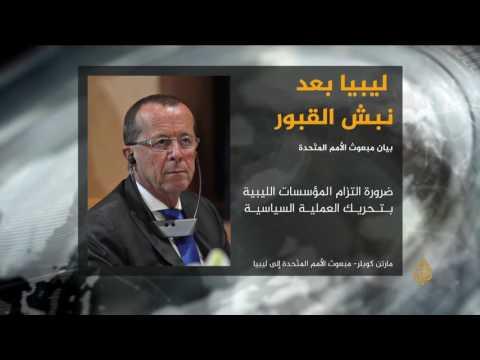 تحذيرات من حرب شاملة في ليبيا