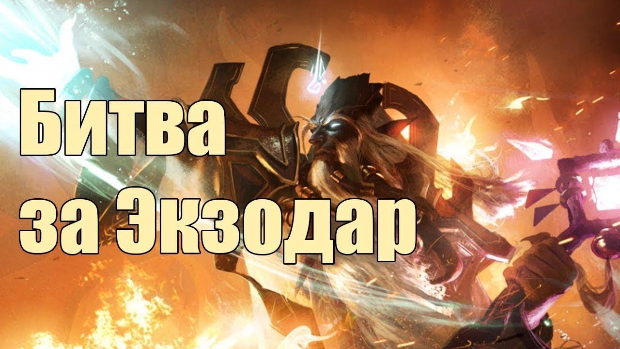 Защита Экзодара от Демонов/ World of Warcraft Legion/ Uwow
