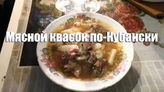 Рецепт Мясного кваска по-Кубански