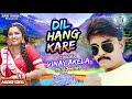 Dil hang kare vinay akela superhit bhojpuri song mp3